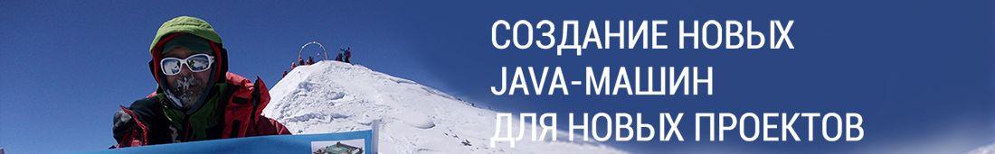 Java-ВС