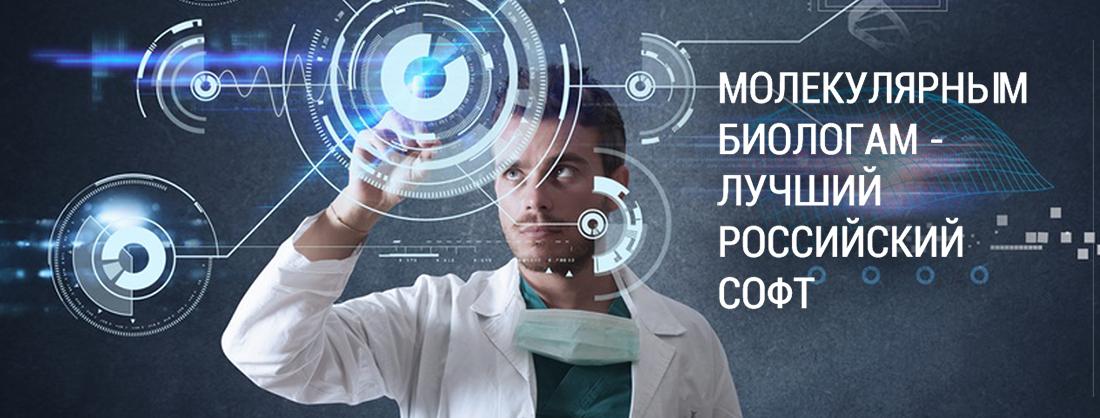 unipro-banner-bioinformatics