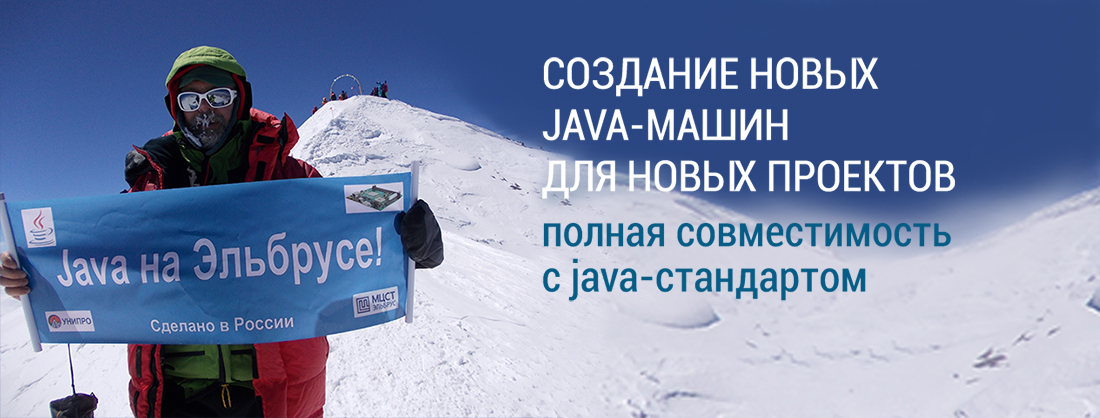 unipro-banner-java
